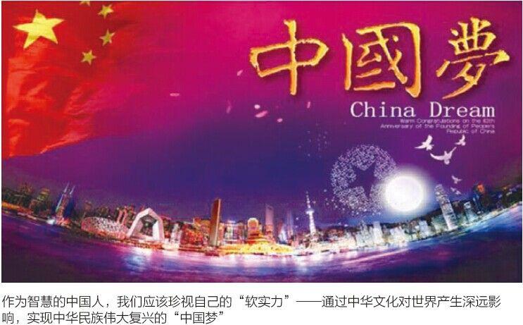 """""""营销生命文化""""与中国梦"""
